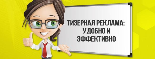 Создание и продвижение рекламы в интернете
