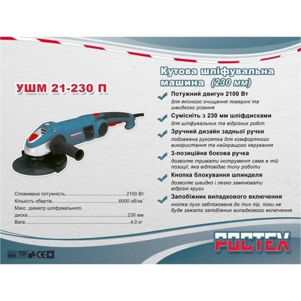 Угловая шлифовальная машина РОСТЕХ УШМ 21-230 П