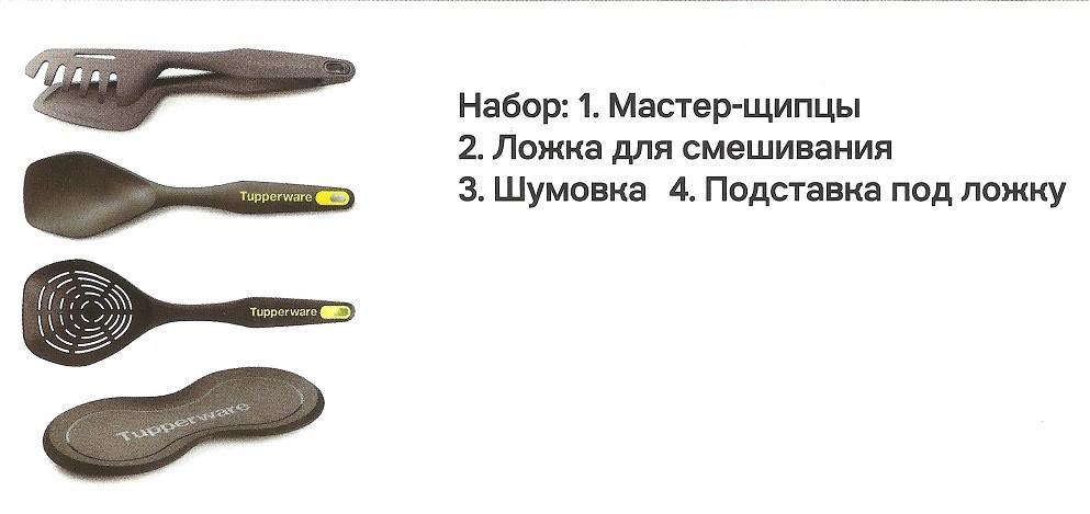 Набор: Мастрер-щирцы, ложка для смешивания, шумовка, подставка под ложку