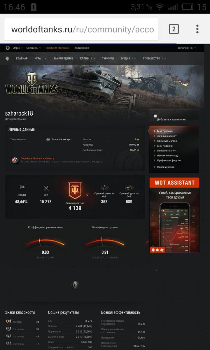 World of_tanks