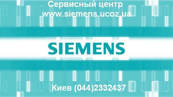 Ремонт стиральной машины сервисный центр Siemens (044)2332437 Киев и Киевская область