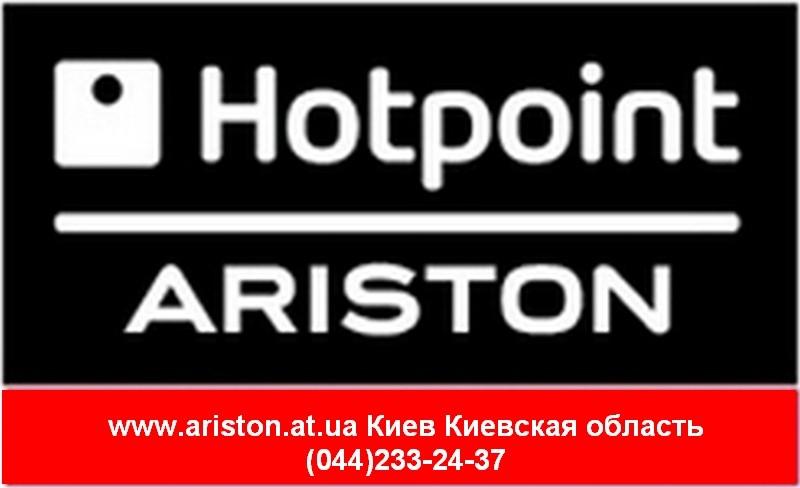 Ремонт стиральной машины сервисный центр Hotpoint Ariston (044)2332437 Киев и Киевская область