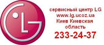 Ремонт стиральной машины сервисный центр LG (044)2332437 Киев и Киевская область