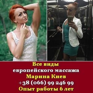 Massage 2017 Массаж Опыт 6 лет работы Киев