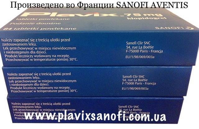 Французский Плавикс (Plavix 75 мг) по оптовым ценам в Украине.