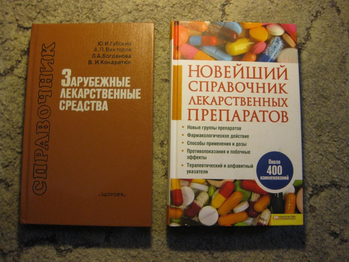 Справочник лекарственных препаратов 2 книги