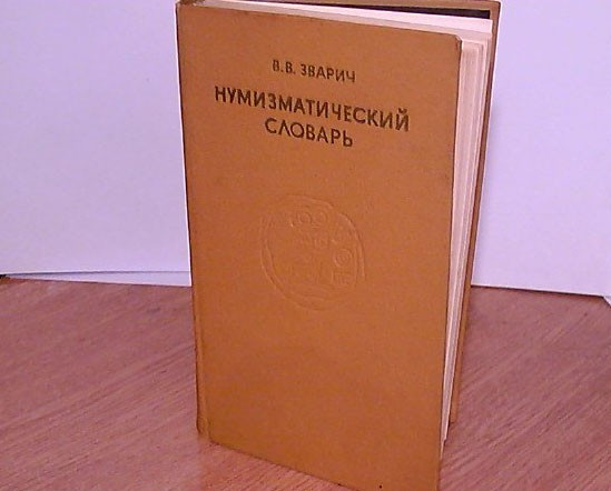 Нумизматический словарь. 1979 год