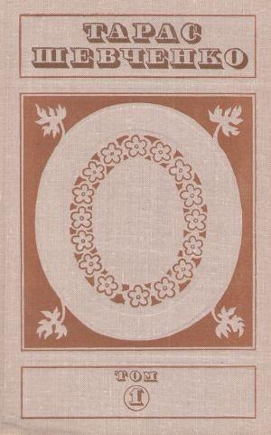 Тарас Шевченко. Твори в 5 томах (комплект)