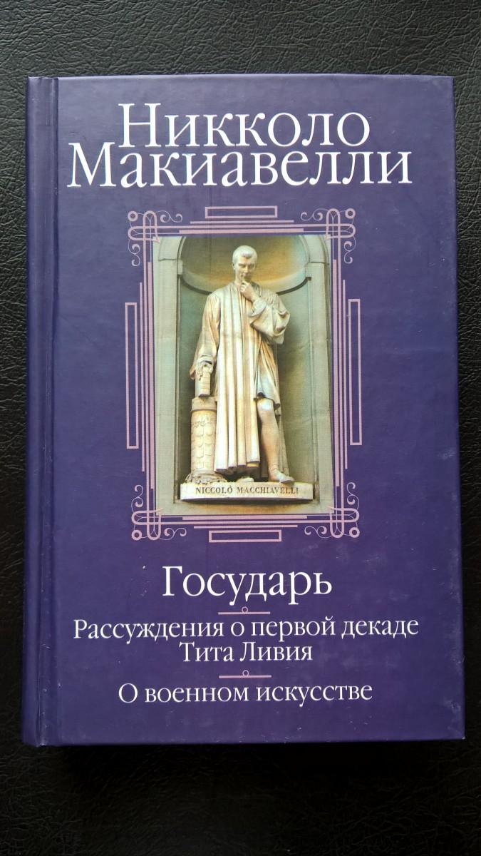 Книга Макиавелли - Государь О военном искусстве