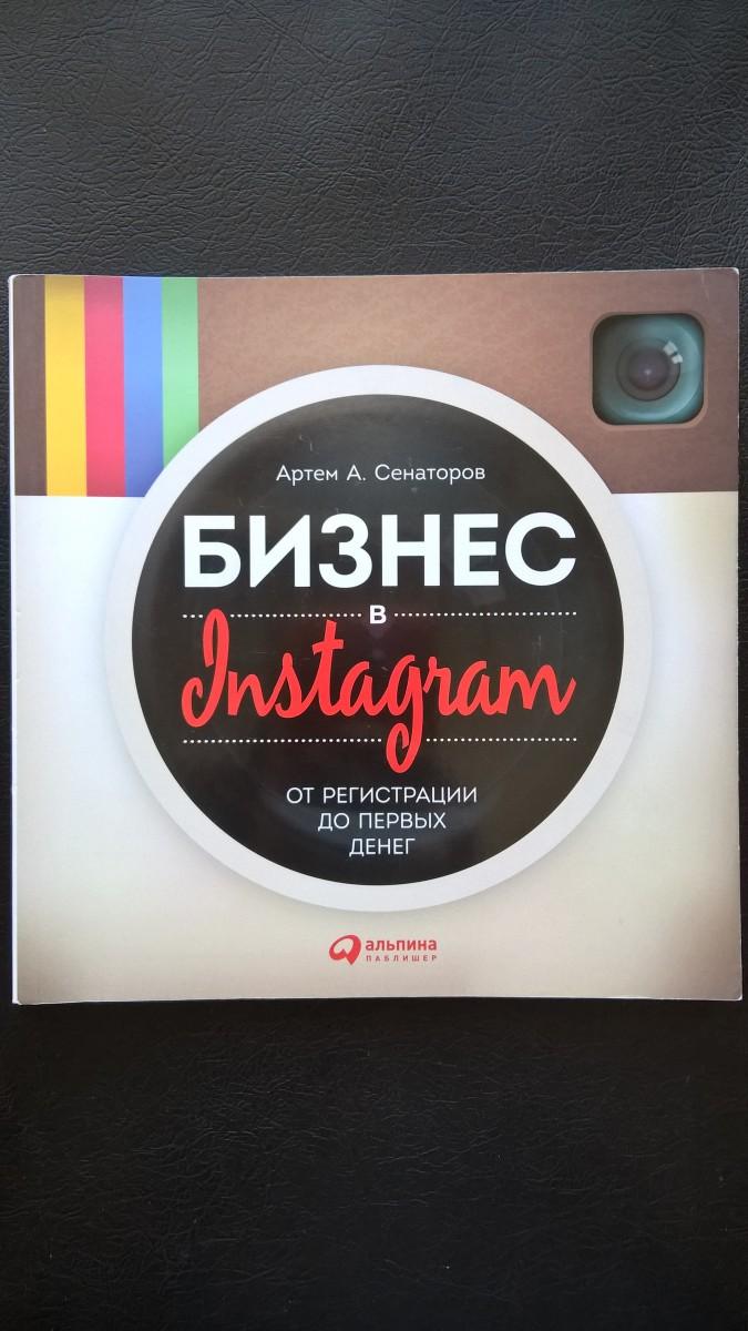 Книга - Бизнес в Instagram. От регистрации до первых денег