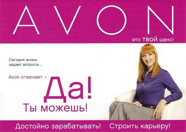 Avon скидка 26%