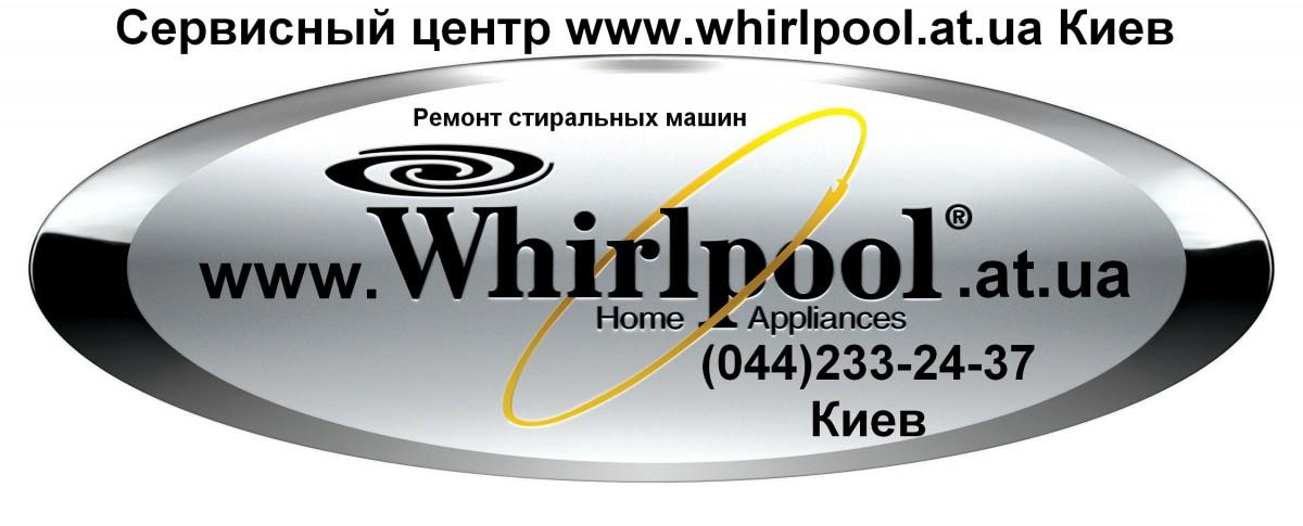 Ремонт стиральной машины сервисный центр Whirlpool (044)2332437 Киев и Киевская область