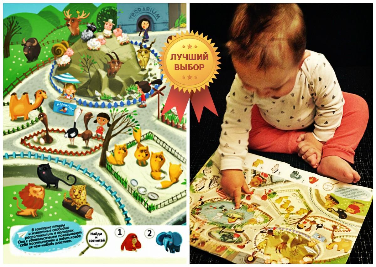 Wimmelbuch Виммельбух - книга-гляделка с детальными картинками