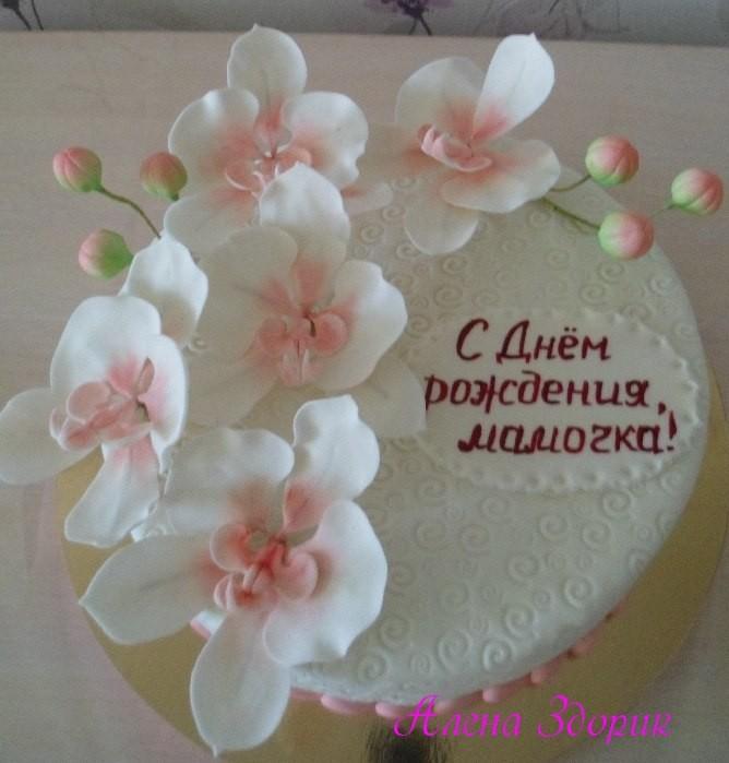 Праздничный торт на ДР маме с нежными бело-розовыми орхидеями
