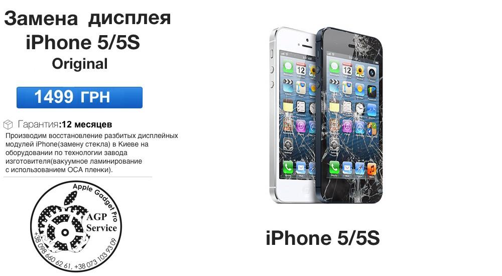 Замена дисплея iPhone 5 / 5S (Original) Гарантия 12 месяцев