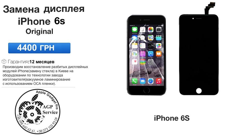 Замена дисплея iPhone 6S (Original) Гарантия 12 месяцев