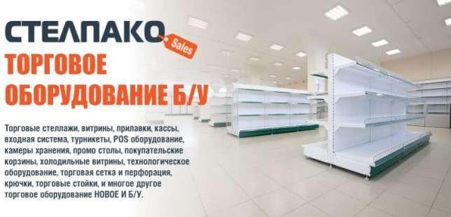 Торговое Оборудование для магазинов бу, Торговые Стеллажи бу, Витрины