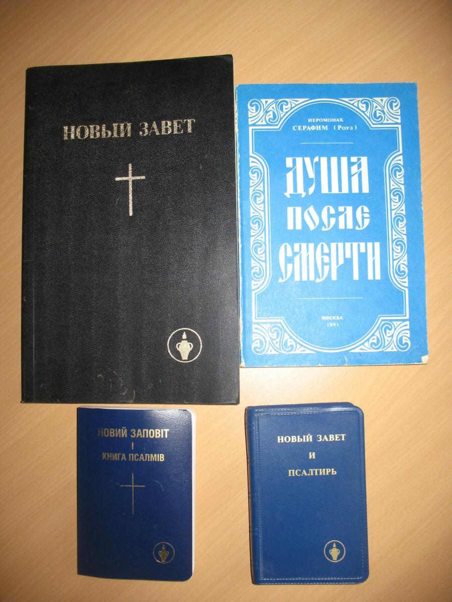 Продам релігійні книги - 20 грн.