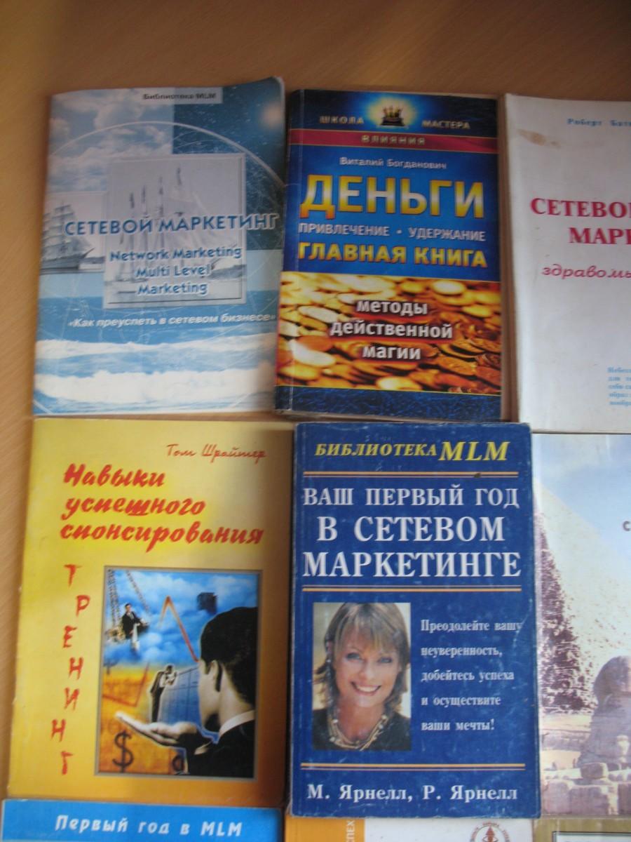 Продам книги по сетевому маркетингу - 33 грн.