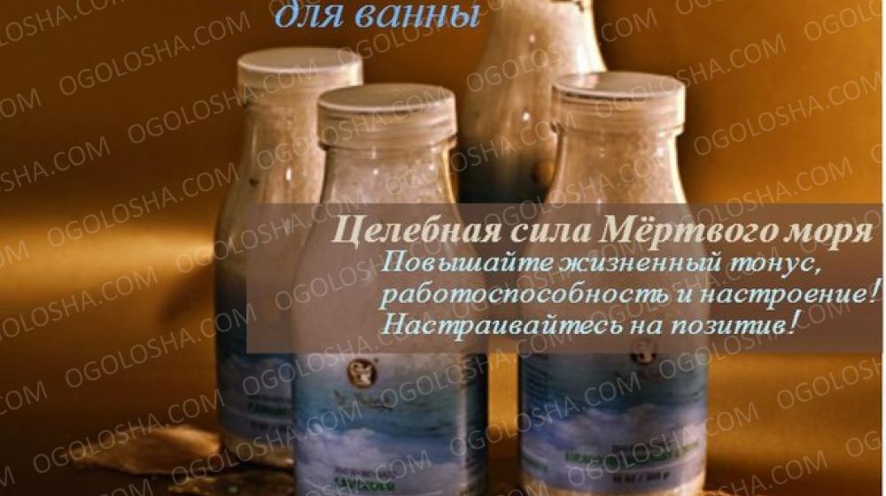 Квартет солей для ванны