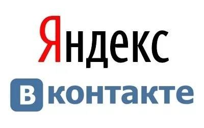 Цілодобово разблокуємо Вконтакті, Яндекс, Mail.ru, Однокласники та інші сайти на Вашому комп'ютері, ноутбуці, смартфоні