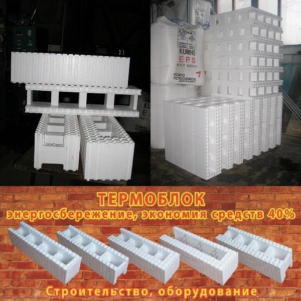 Пенопластовые блоки для строительства, лучшая цена