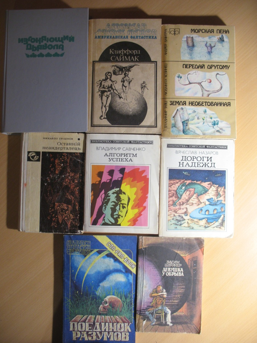 Продам художественные книги - фантастику - 15 грн.