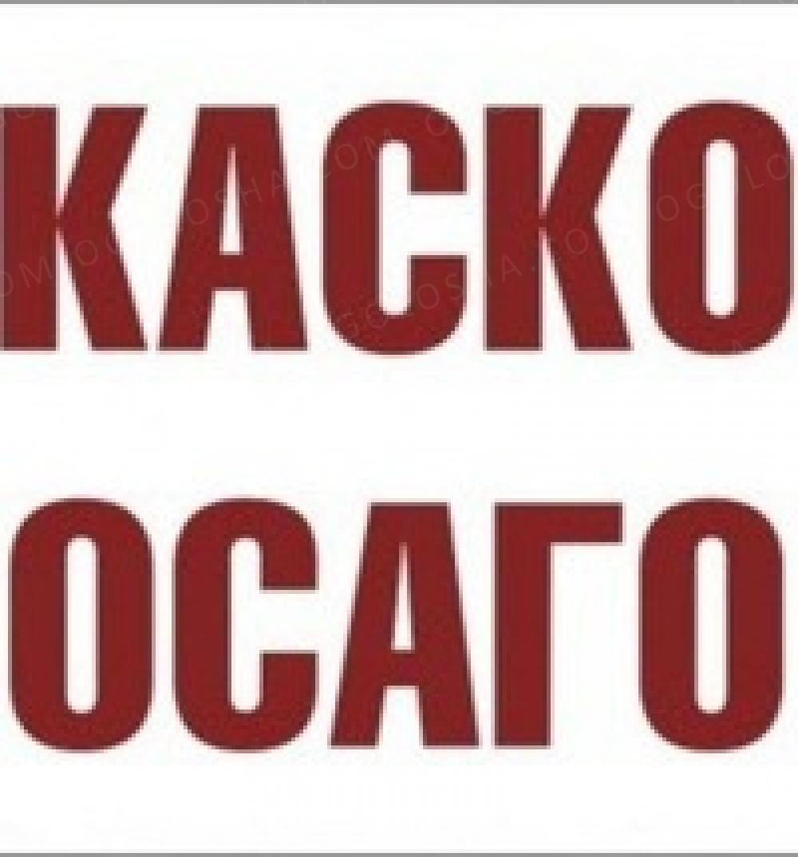 Автострахование ОСАГО, КАСКО. Бесплатная доставка по Киеву.