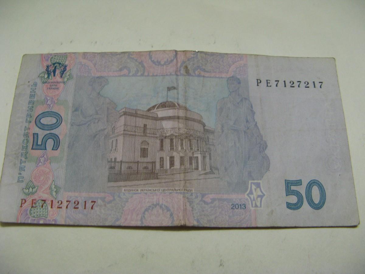 Супер РАДАР с тремя семерками - купюра пятьдесят гривен!