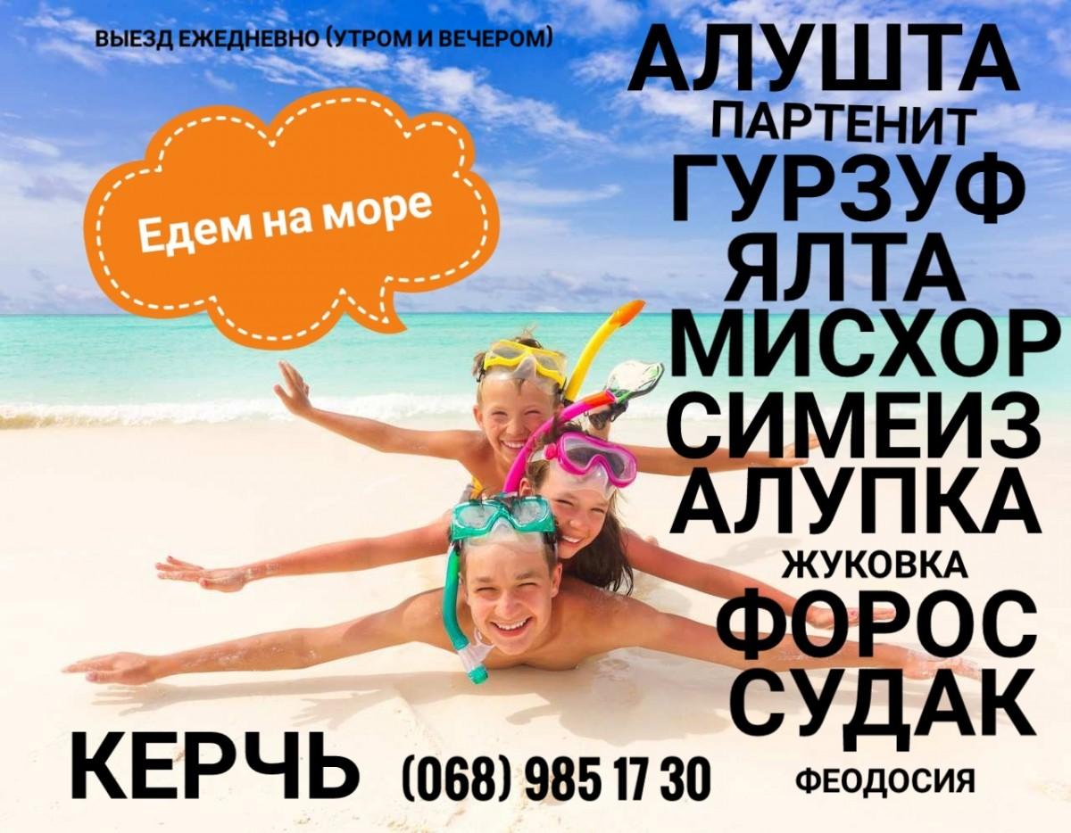 Поездки на Чёрное и Азовское море