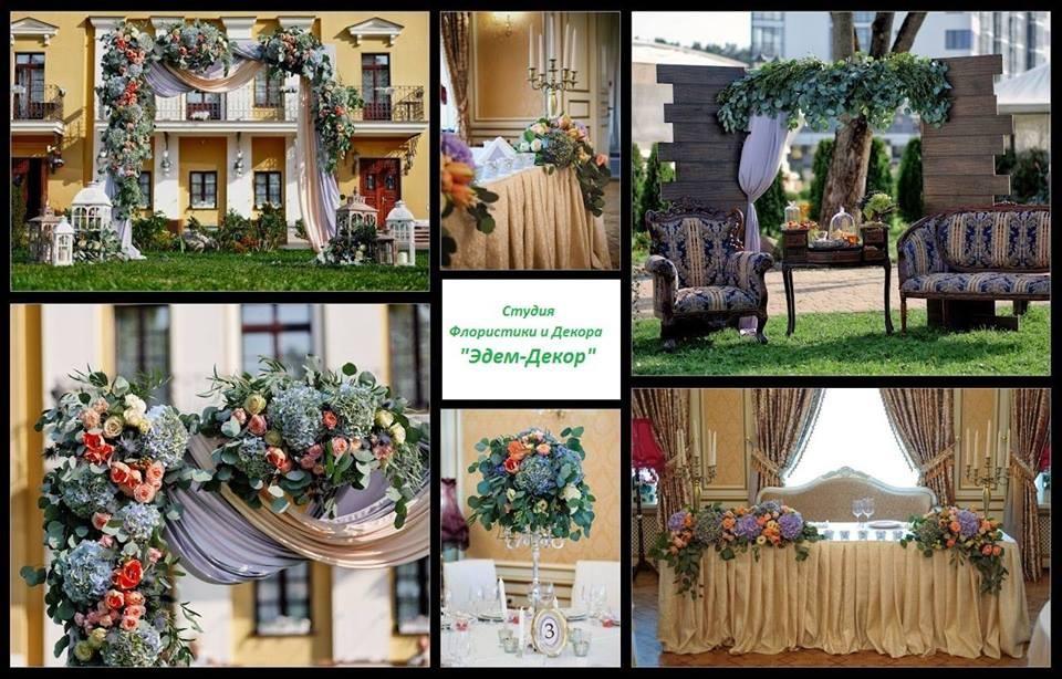 Оформление свадеб и праздников в Киеве