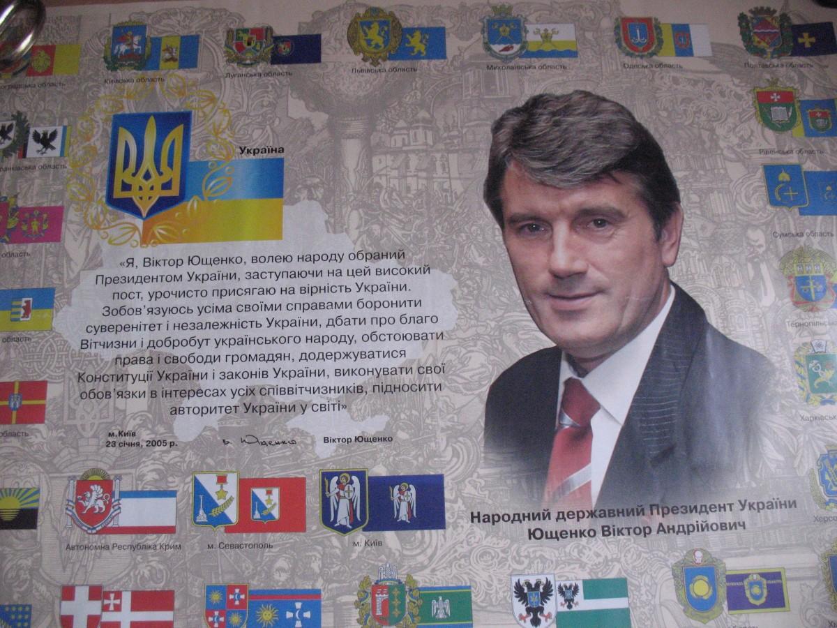 """Продам плакат """"Ющенко - Президент України"""" - 120 грн."""