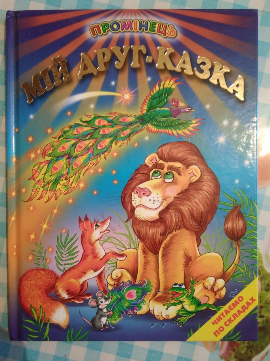 Книга дитяча