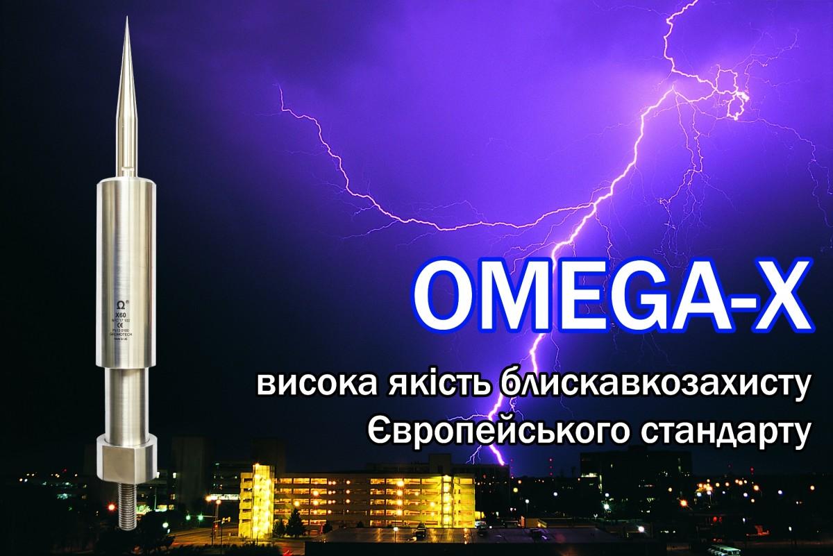 Активний блискавкозахист молниезащита OMEGA, GROMOSTAR