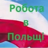 Робота в Польщі. Потрібні працівники, текстильна фабрика