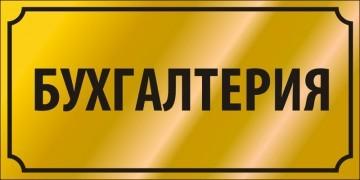 Курсы бухгалтеров Киев  УЦ ПУльс
