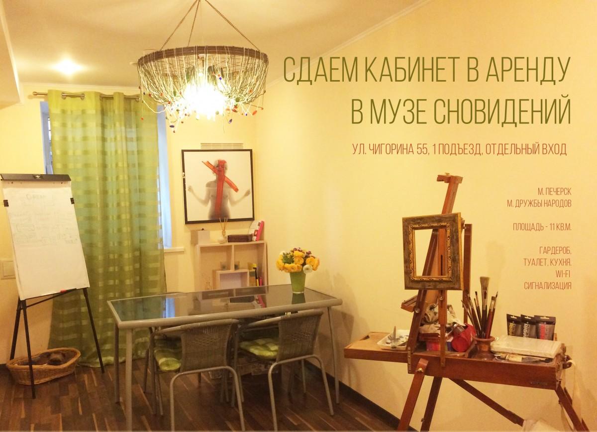 Оренда кабінету в центрі Києва