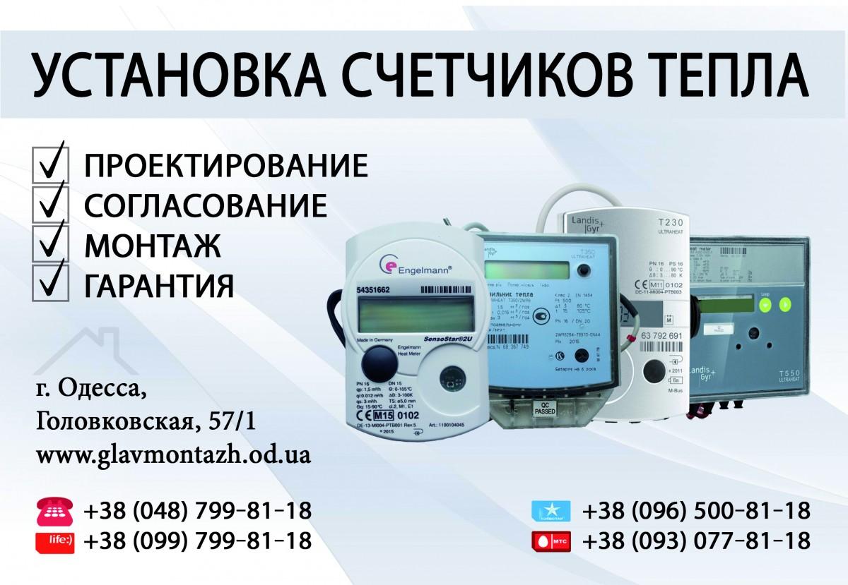 Установка теплосчетчиков в Одессе