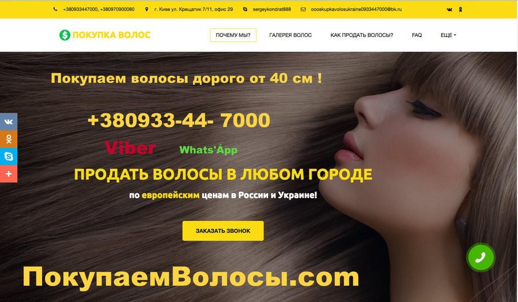 Дорого купим волосы Винница ежедневно так же по всей Украине ежедневно