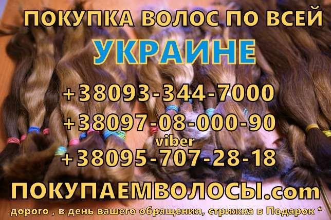 Продать волосы Винница скупка волос ,покупаем волосы Винница0957072818
