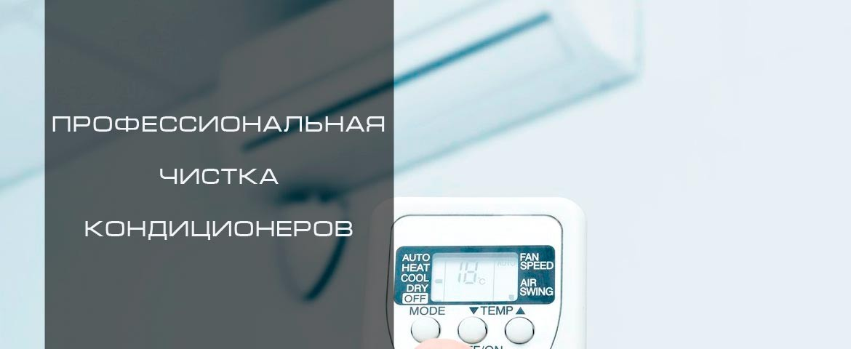 Чистка кондиционеров по Харькову и области