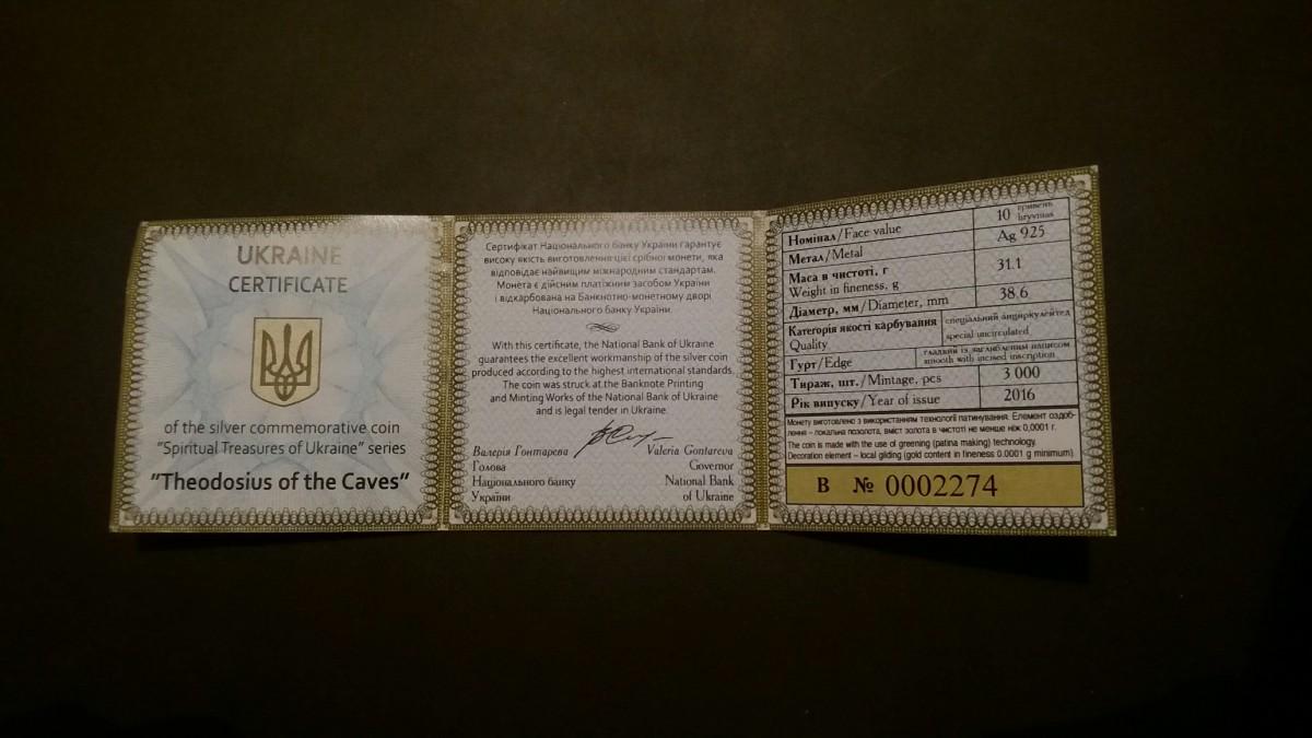Продам сертифікат до срібної монети