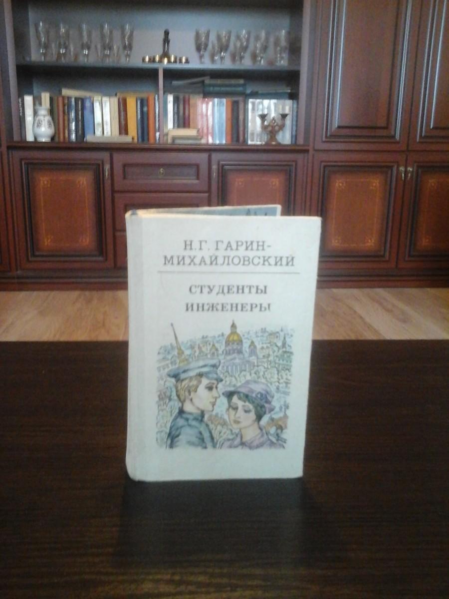 Гарин-Михайловский, Н.Г.,