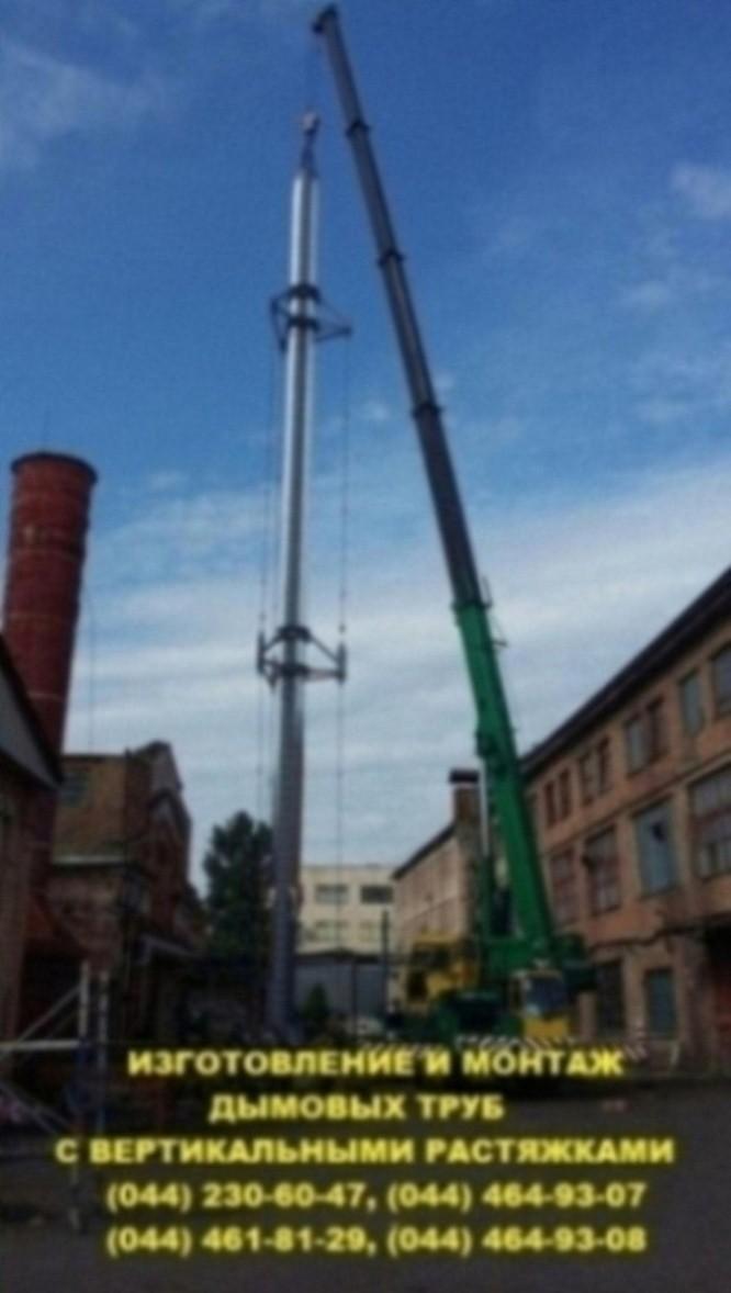 Замена промышленной пароотводной ( дымовой) трубы согласно технического задания Заказчика.