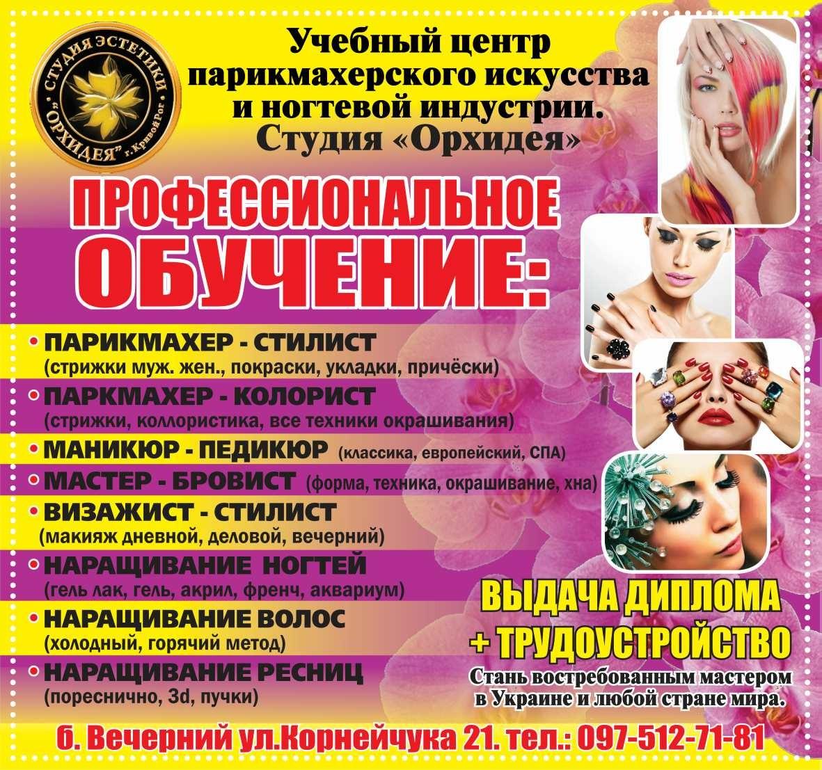 Курсы Визажист - стилист.