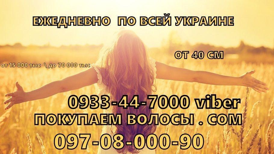 Продать волосы в Кривом Роге дорого Покупаем волосы дорого с гарантией Кривой Рог