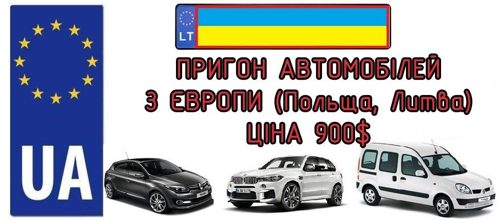 Пригон авто з Європи (PL, LT)