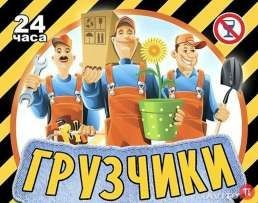 Услуги грузчиков по доступной цене