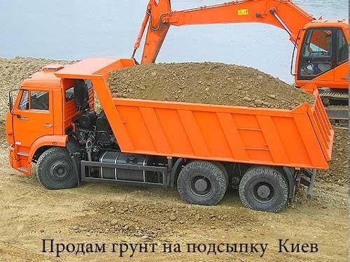 Грунт на подсыпку с доставкой самосвалами 25-30 тонн.