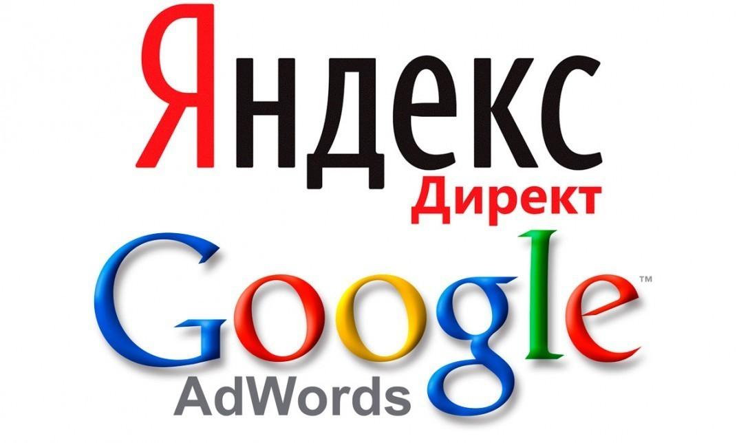 Настройка и ведение рекламной кампании в GOOGLE, YANDEX.(КОНТЕКСТНАЯ РЕКЛАМА)